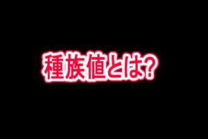 値 ポケモン 攻撃 種族 ポケモン種族値リスト/ランキング(ORAS・XY対応版) ポケモン徹底攻略